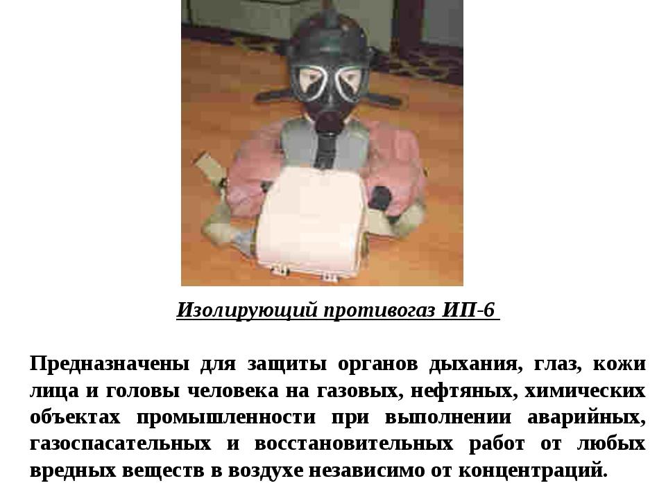 Изолирующий противогаз ИП-6  Предназначены для защиты органов дыхания, глаз,...
