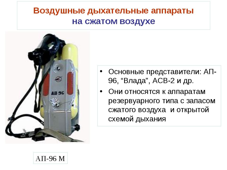 Воздушные дыхательные аппараты на сжатом воздухе Основные представители: АП-9...