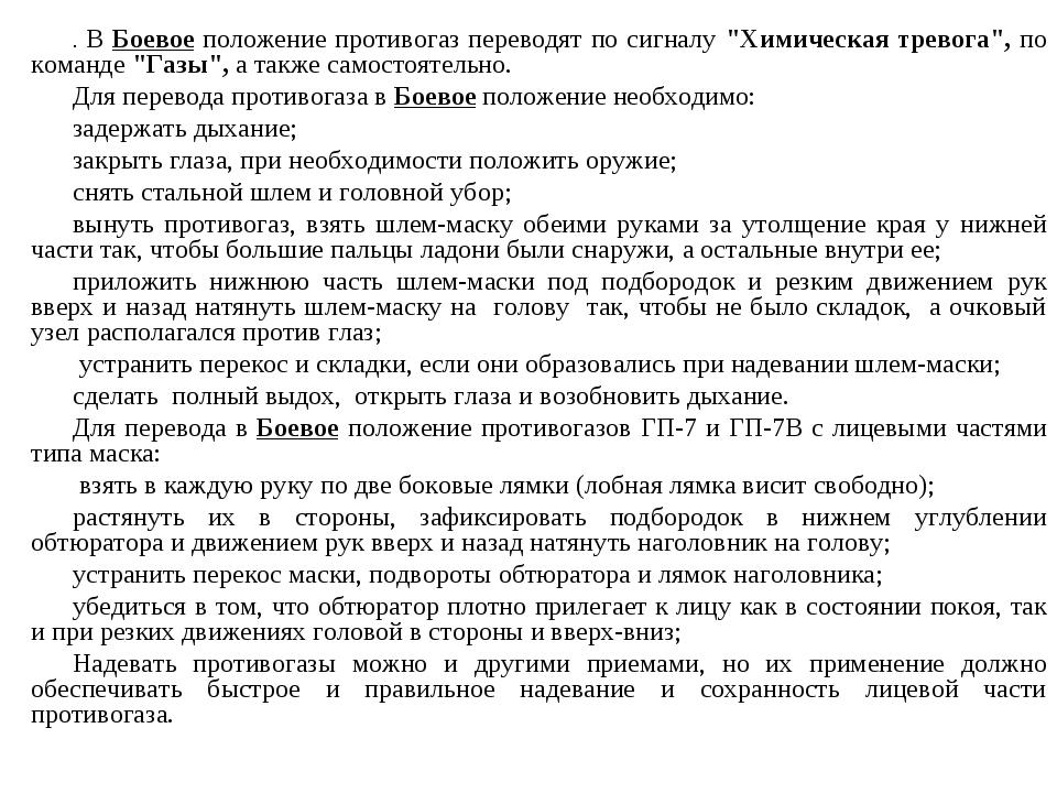 """. В Боевое положение противогаз переводят по сигналу """"Химическая тревога"""", по..."""