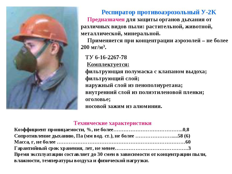 Респиратор противоаэрозольный У-2К Предназначен для защиты органов дыхания от...