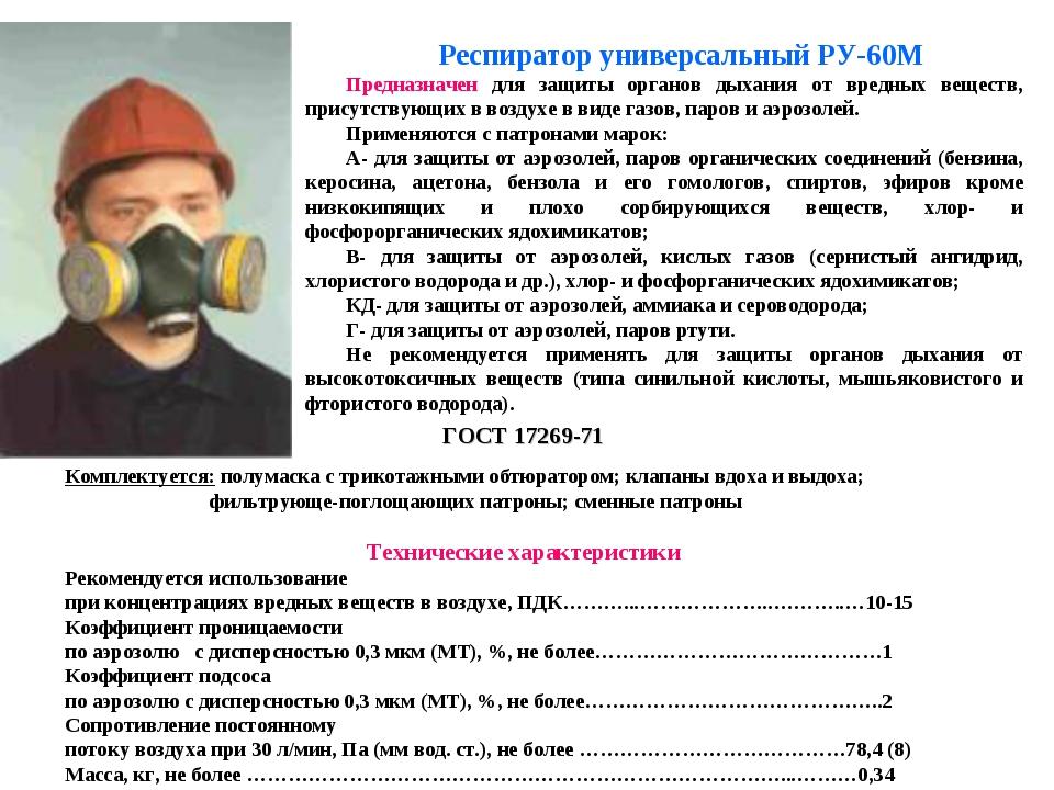 Респиратор универсальный РУ-60М Предназначен для защиты органов дыхания от вр...