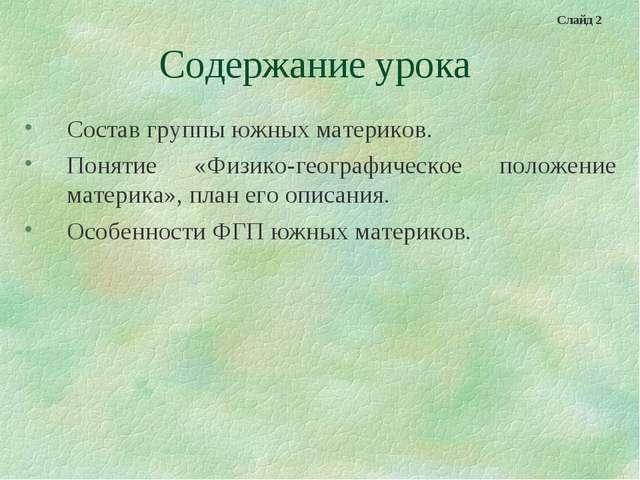 Содержание урока Состав группы южных материков. Понятие «Физико-географическо...
