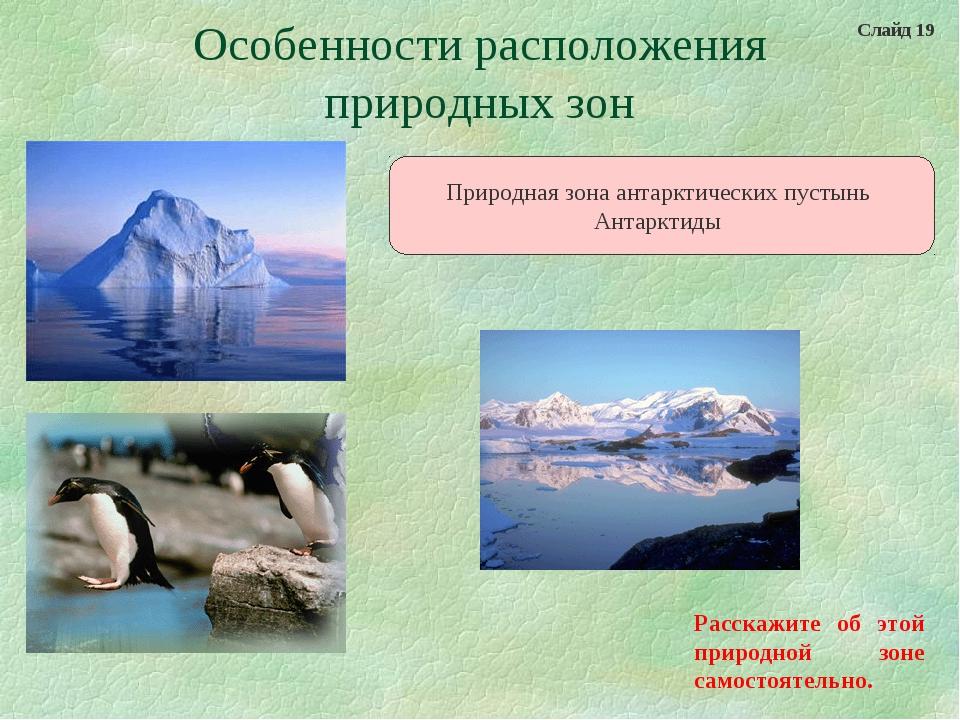 Особенности расположения природных зон Природная зона антарктических пустынь...