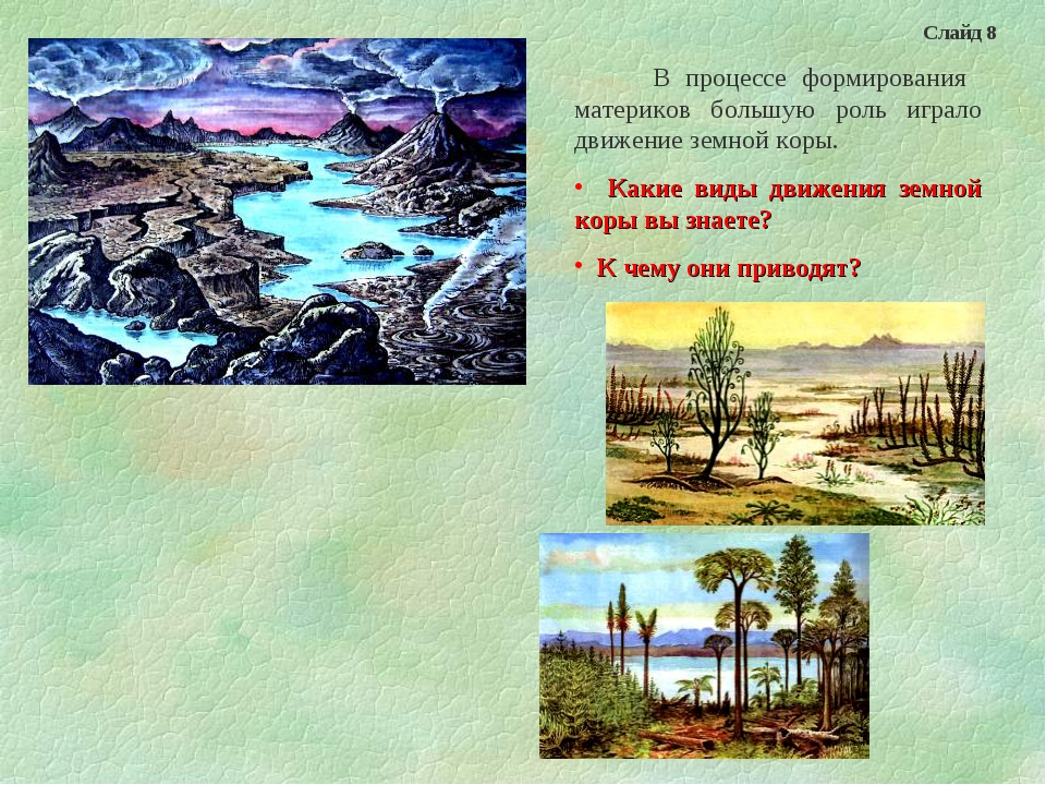 В процессе формирования материков большую роль играло движение земной коры....