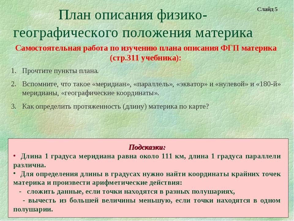 План описания физико- географического положения материка Самостоятельная рабо...