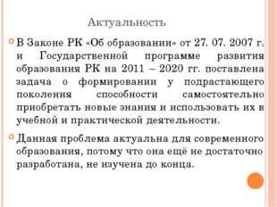 Актуальность В Законе РК «Об образовании» от 27. 07. 2007 г. и Государственно