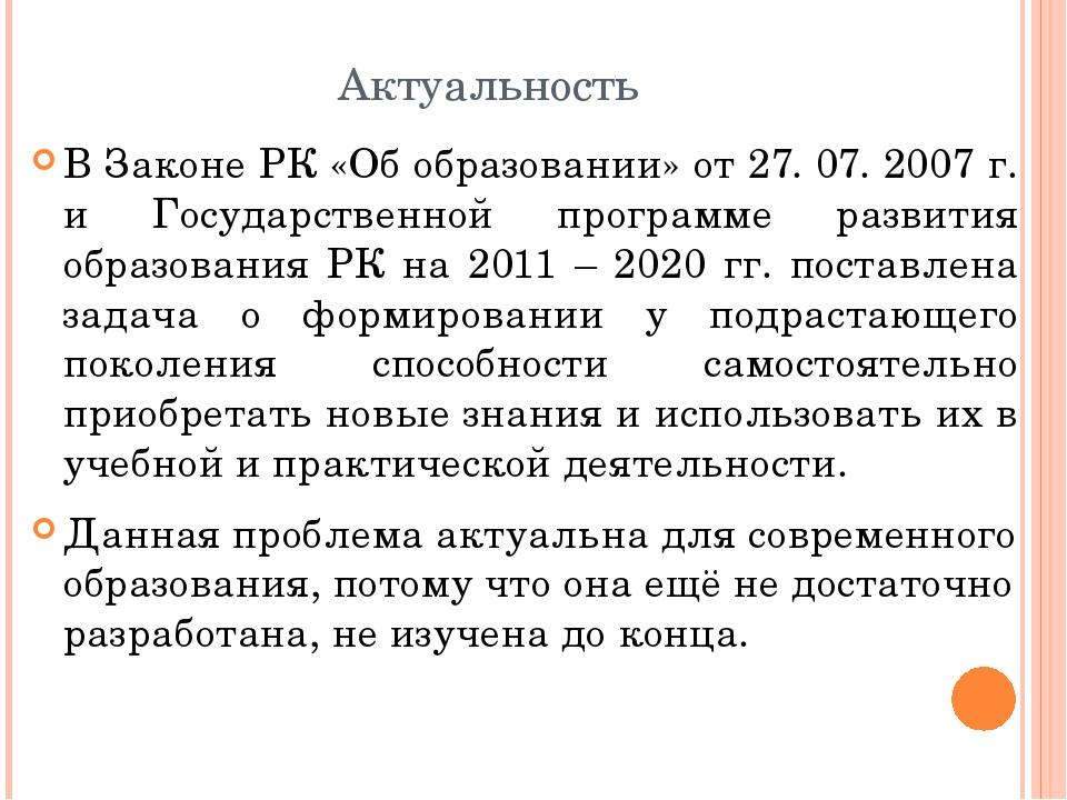 Актуальность В Законе РК «Об образовании» от 27. 07. 2007 г. и Государственно...