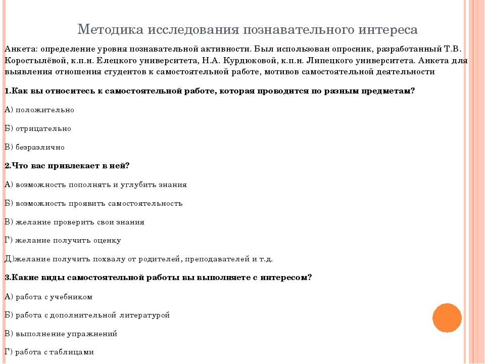 Методика исследования познавательного интереса Анкета: определение уровня поз...