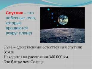 Спутник – это небесные тела, которые вращаются вокруг планет Луна – единствен