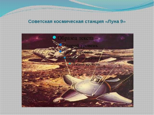 Советская космическая станция «Луна 9»