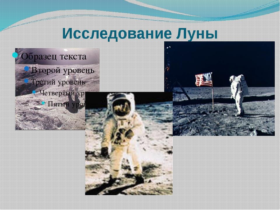 Исследование Луны