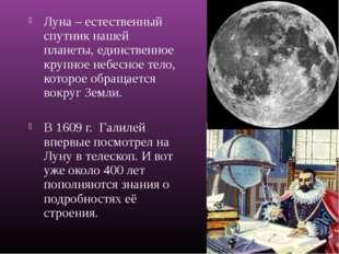 Луна – естественный спутник нашей планеты, единственное крупное небесное тело