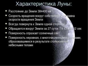 Характеристика Луны: Расстояние до Земли 384400 км Скорость вращения вокруг с