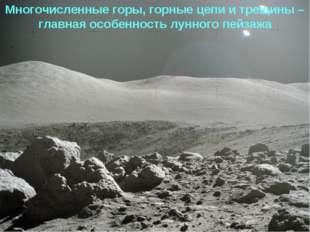 Многочисленные горы, горные цепи и трещины – главная особенность лунного пейз