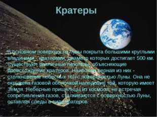 Кратеры В основном поверхность Луны покрыта большими круглыми впадинами - кра
