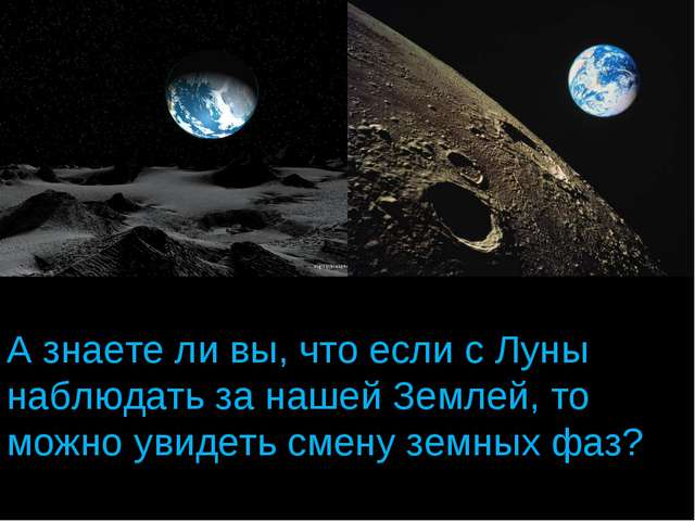 А знаете ли вы, что если с Луны наблюдать за нашей Землей, то можно увидеть с...