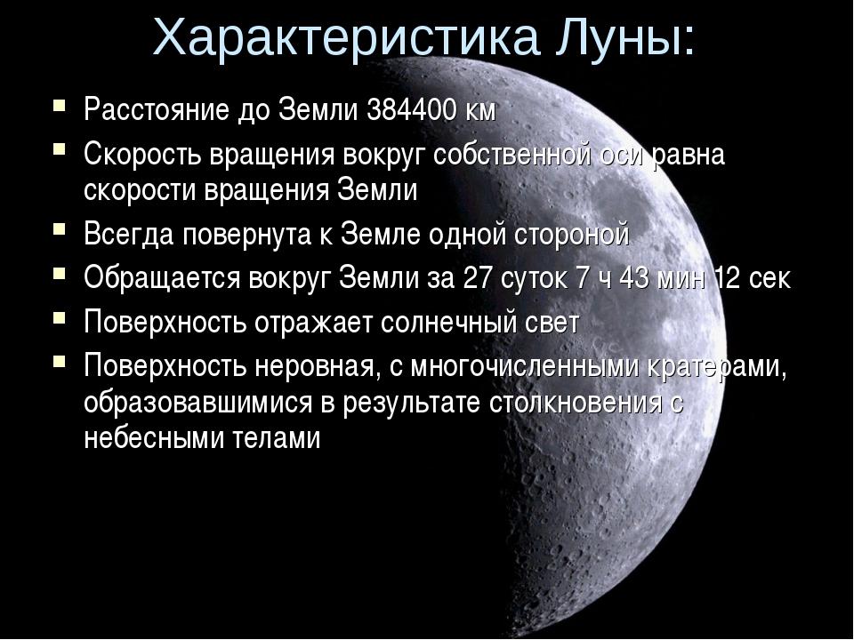 Характеристика Луны: Расстояние до Земли 384400 км Скорость вращения вокруг с...
