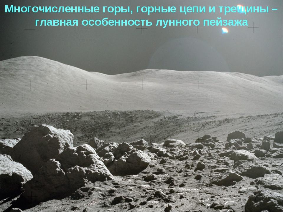 Многочисленные горы, горные цепи и трещины – главная особенность лунного пейз...