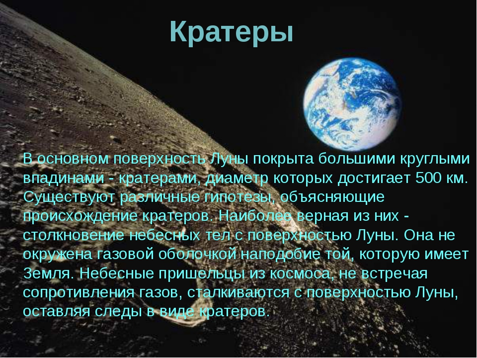 Кратеры В основном поверхность Луны покрыта большими круглыми впадинами - кра...