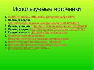 Используемые источники Картинки грибы. http://usiter.com/cearch.php?grp=5 Кар