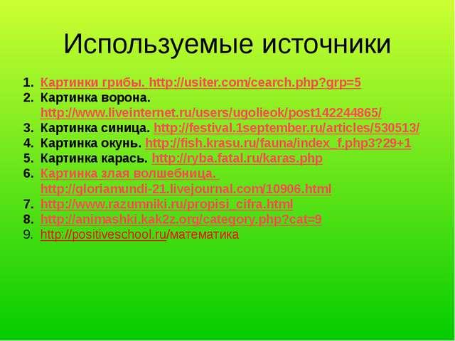 Используемые источники Картинки грибы. http://usiter.com/cearch.php?grp=5 Кар...