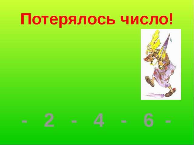 Потерялось число! - 2 - 4 - 6 -
