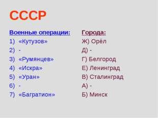 СССР Военные операции: «Кутузов» - «Румянцев» «Искра» «Уран» - «Багратион» Го