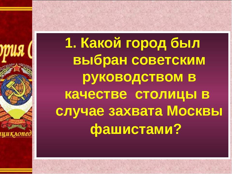 1. Какой город был выбран советским руководством в качестве столицы в случае...