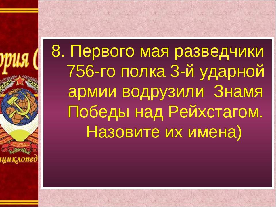 8. Первого мая разведчики 756-го полка 3-й ударной армии водрузили Знамя Побе...