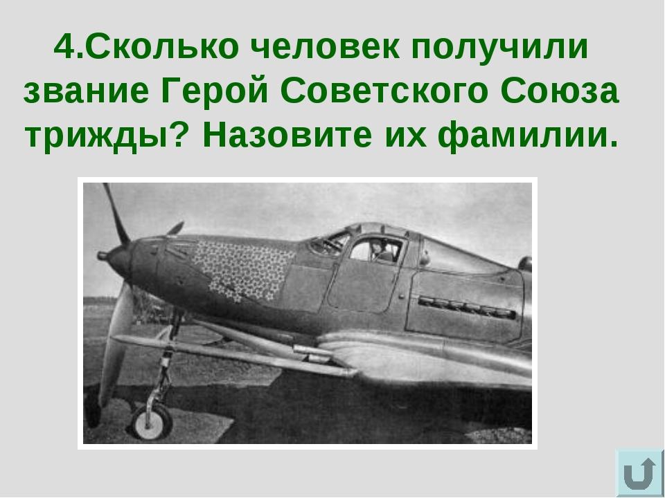 4.Сколько человек получили звание Герой Советского Союза трижды? Назовите их...