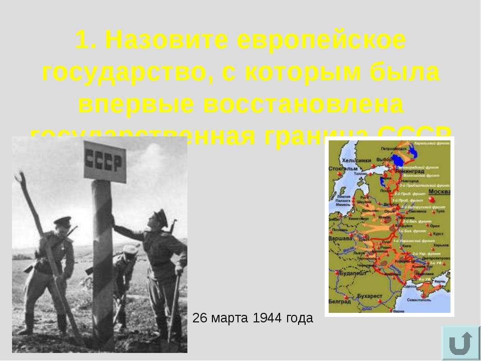 1. Назовите европейское государство, с которым была впервые восстановлена гос...