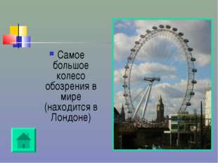 Самое большое колесо обозрения в мире (находится в Лондоне)