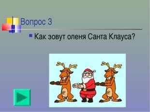 Вопрос 3 Как зовут оленя Санта Клауса?