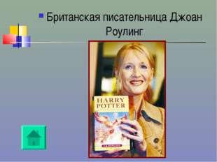 Британская писательница Джоан Роулинг