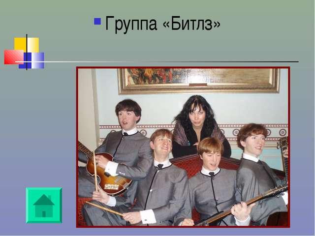 Группа «Битлз»