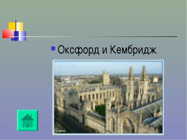 Оксфорд и Кембридж