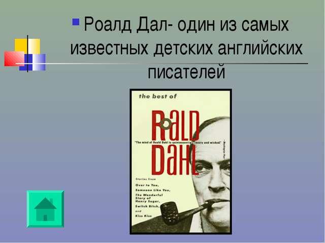 Роалд Дал- один из самых известных детских английских писателей