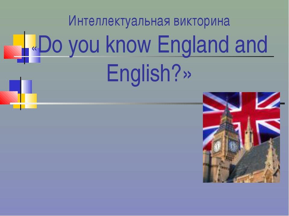 Интеллектуальная викторина «Do you know England and English?»