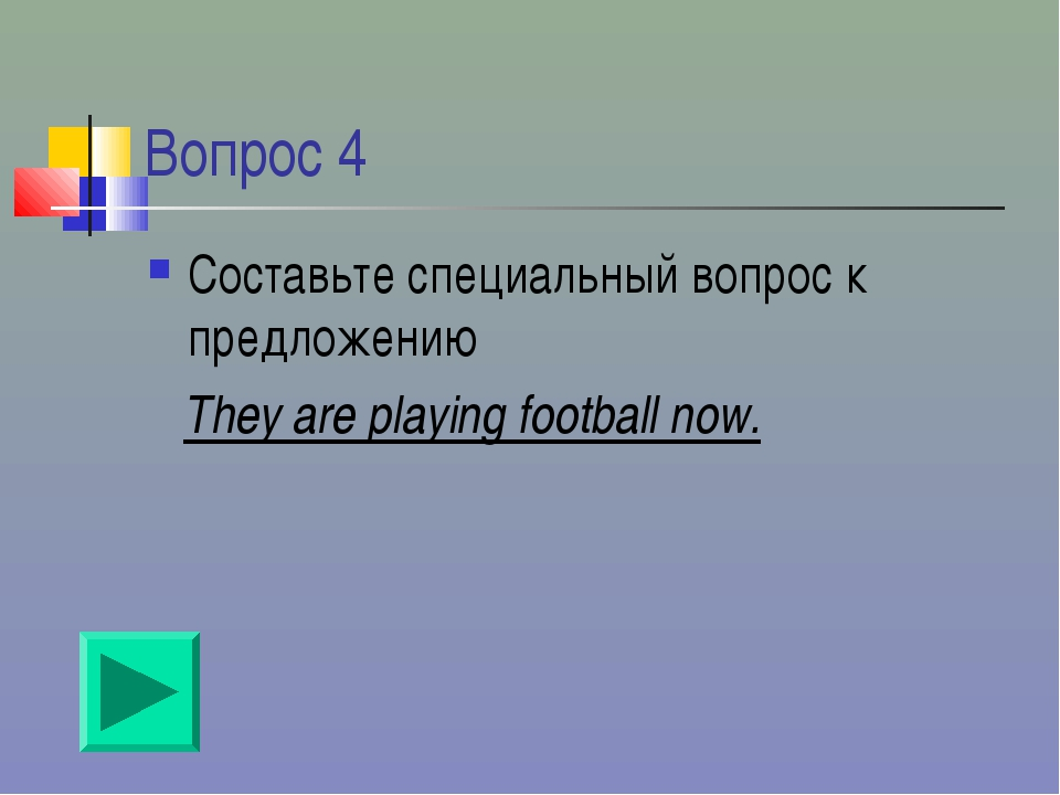 Вопрос 4 Составьте специальный вопрос к предложению They are playing football...
