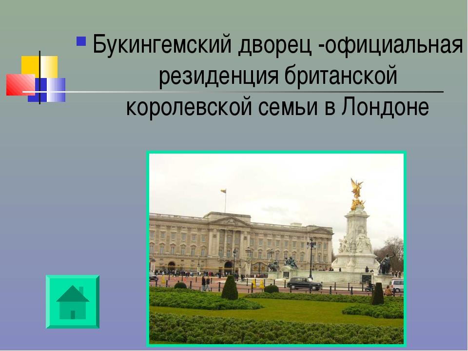 Букингемский дворец -официальная резиденция британской королевской семьи в Ло...