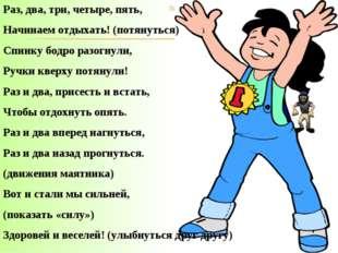 Писаревская Т.П.БСОШ№1 Раз, два, три, четыре, пять, Начинаем отдыхать! (потян