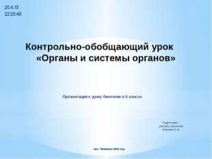 Контрольно-обобщающий урок «Органы и системы органов» Презентация к уроку био