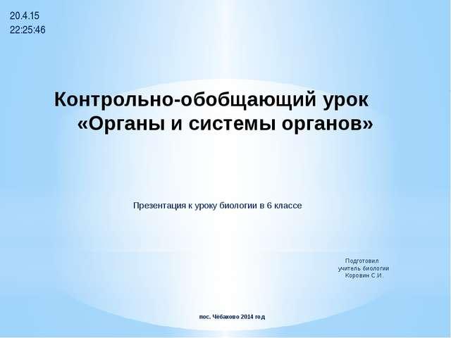 Контрольно-обобщающий урок «Органы и системы органов» Презентация к уроку био...