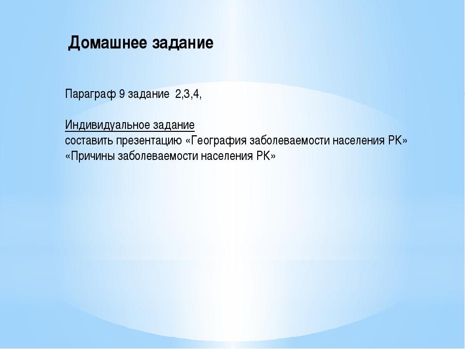 Параграф 9 задание 2,3,4, Индивидуальное задание составить презентацию «Геогр...