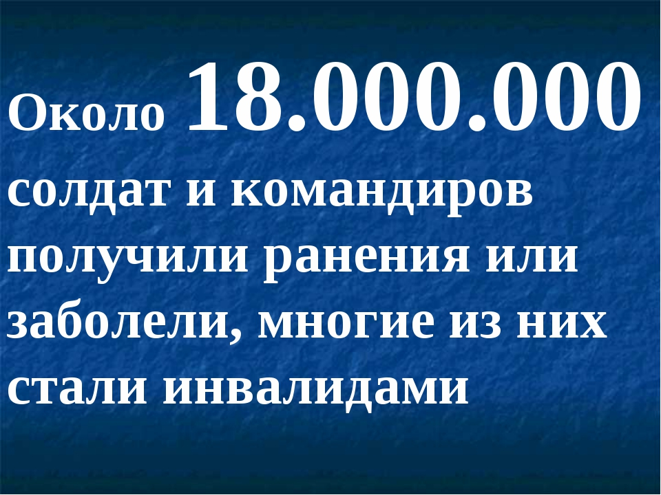 Около 18.000.000 солдат и командиров получили ранения или заболели, многие из...