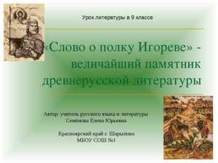 «Слово о полку Игореве» - величайший памятник древнерусской литературы Автор: