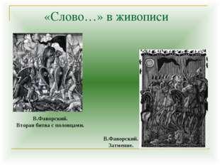 «Слово…» в живописи В.Фаворский. Вторая битва с половцами. В.Фаворский. Затме