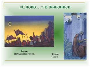 «Слово…» в живописи Рерих. Поход князя Игоря. Рерих. Боян.
