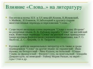 Влияние «Слова..» на литературу Писатели и поэты XIX и ХХ века (И.Козлов, В.Ж