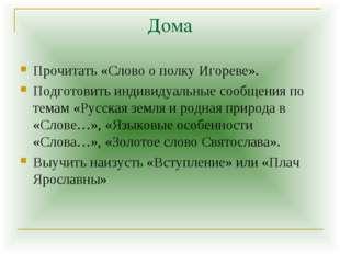 Дома Прочитать «Слово о полку Игореве». Подготовить индивидуальные сообщения